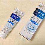 乳酸菌の歯への効果。2種類の乳酸菌歯磨き粉「アバンビーズ」「デントラクト」比較