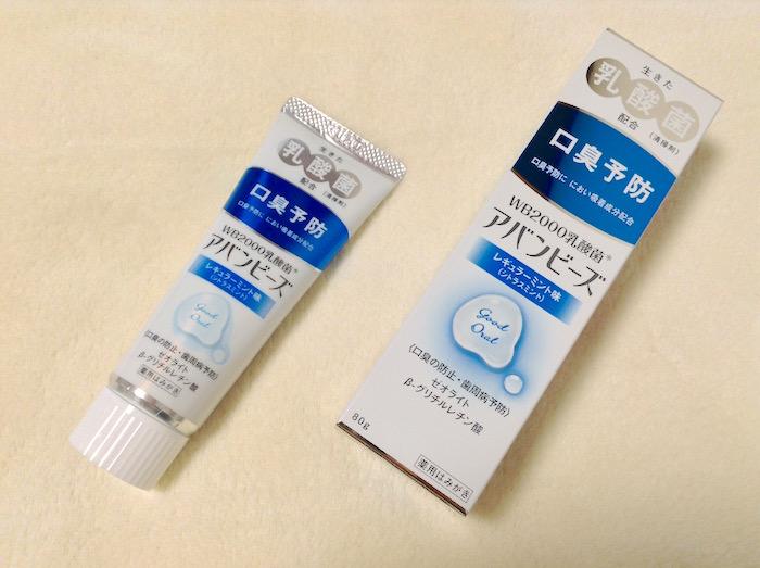 乳酸菌歯磨き粉・アバンビーズの画像