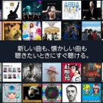 Amazon Music Unlimited(アマゾンミュージックアンリミテッド)試してみた♫【レビュー】