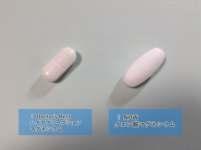 ドクターズベスト・ハイアブソープションマグネシウム、nowクエン酸マグネシウム比較