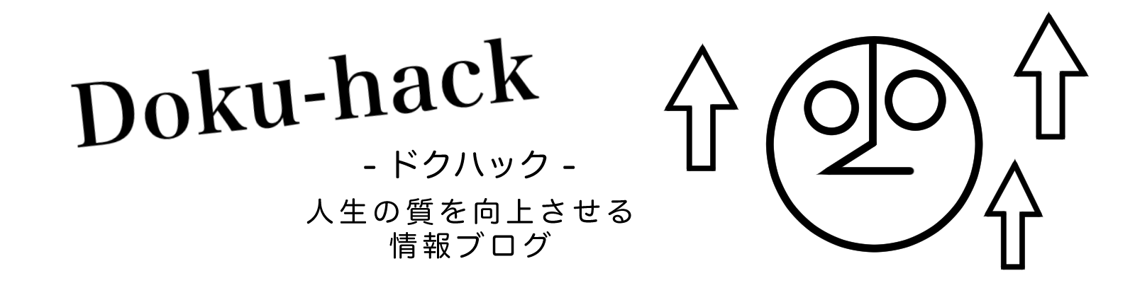 Doku-hack -ドクハック-