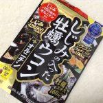 やっぱりコレは神サプリ! 井藤漢方製薬 しじみの入ったカキウコン+オルニチン