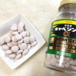 """キャベジンは日本の代表的胃薬。メイン成分たる""""MMSC""""すなわち""""ビタミンU""""は胃を癒す?"""