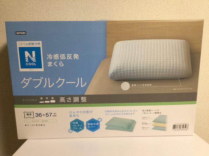ニトリ 冷感低反発枕 ダブルクール