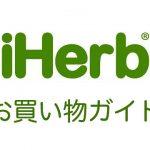 iHerb(アイハーブ)の使い方。お買い物ガイド+注意事項。お得な割引き情報も