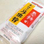 高級片栗粉を「そのまま飲む」ため買ってみたぞ【レジスタントスターチ・感動の未粉つぶ片栗粉】