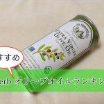 """iHerbおすすめオリーブオイル5選! 信頼の自然食品サイトから""""本物""""のオリーブオイルを手に入れよう"""